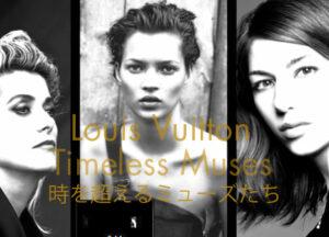 LOUIS VUITTON(ルイ・ヴィトン)Timeless Muses(時を超えるミューズたち)」展