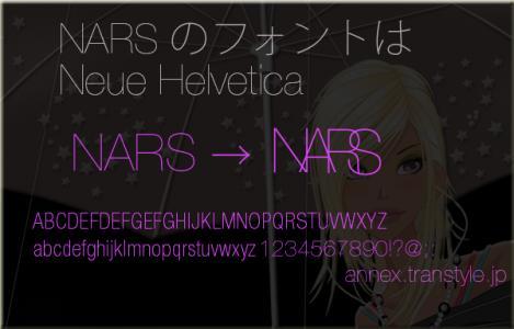 NARSのフォントはNeue Helvetica