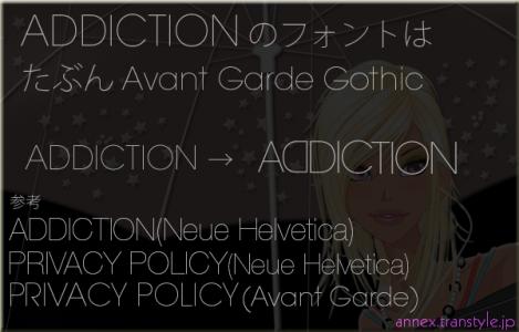 AvantGarde Gothic(アヴァンギャルド)―コスメブランド・ADDICTIONのフォント