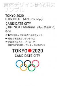 DIN(NEXT)フォント ―2020東京五輪誘致ポスターで採用